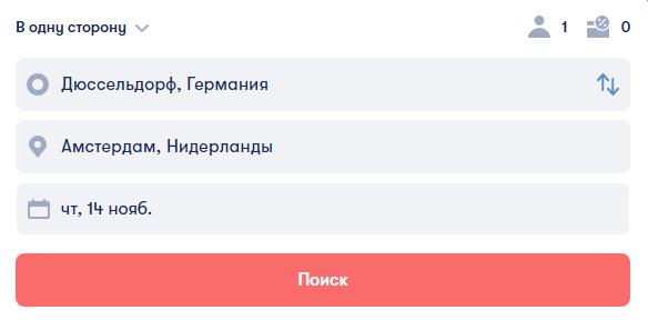 Пример заполнения формы поиска на сайте.